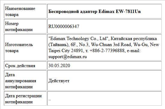 Беспроводной адаптер Edimax EW-7811Un