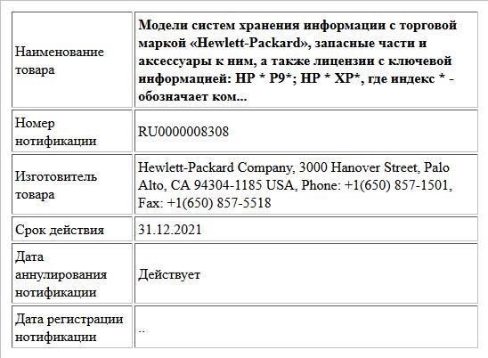 Модели систем хранения информации с торговой маркой «Hewlett-Packard», запасные части и аксессуары к ним, а также лицензии с ключевой информацией: HP * P9*;  HP * XP*, где индекс * - обозначает ком...