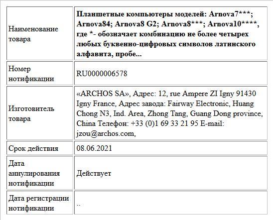 Планшетные компьютеры моделей:  Arnova7***;  Arnova84; Arnova8 G2; Arnova8***; Arnova10****, где *- обозначает комбинацию не более четырех любых буквенно-цифровых символов латинского алфавита, пробе...