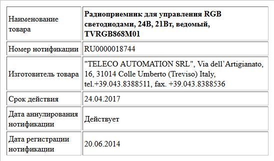 Радиоприемник для управления RGB светодиодами, 24В, 21Вт, ведомый, TVRGB868М01