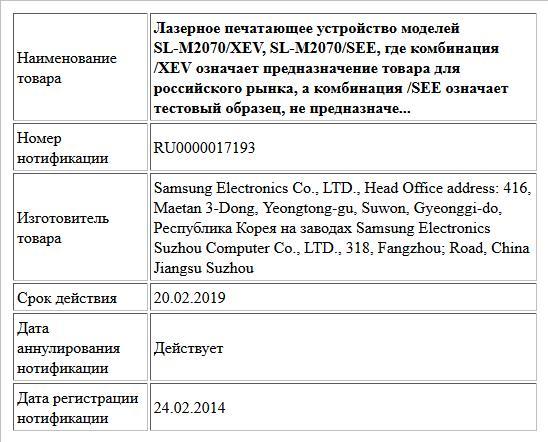Лазерное печатающее устройство моделей SL-M2070/XEV, SL-M2070/SEE, где комбинация /XEV означает предназначение товара для российского рынка, а комбинация /SEE означает тестовый образец, не предназначе...