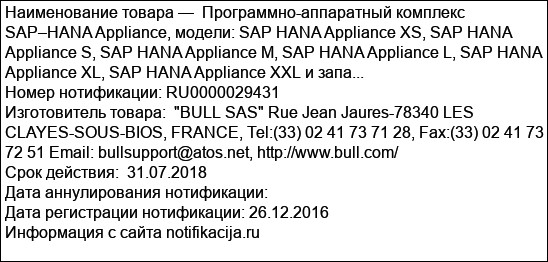 Программно-аппаратный комплекс SAP–HANA Appliance, модели: SAP HANA Appliance XS, SAP HANA Appliance S, SAP HANA Appliance M, SAP HANA Appliance L, SAP HANA Appliance XL, SAP HANA Appliance XXL и запа...