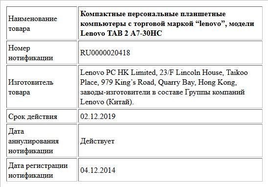 """Компактные персональные планшетные компьютеры с торговой маркой """"lenovo"""", модели Lenovo TAB 2 A7-30HC"""