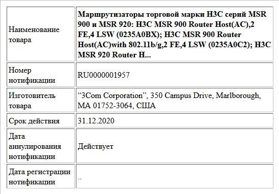 Маршрутизаторы торговой марки H3C серий MSR 900 и MSR 920: H3C MSR 900 Router Host(AC),2 FE,4 LSW (0235A0BX); H3C MSR 900 Router Host(AC)with 802.11b/g,2 FE,4 LSW  (0235A0C2);  H3C MSR 920 Router H...
