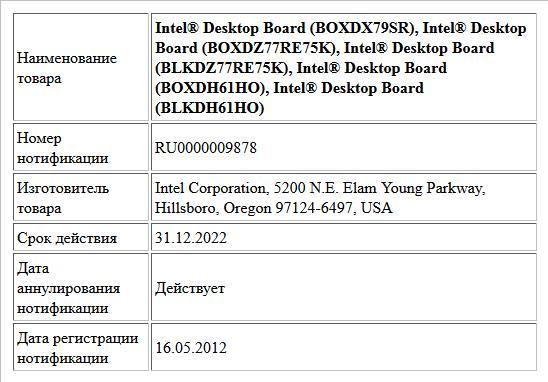 Intel® Desktop Board (BOXDX79SR), Intel® Desktop Board (BOXDZ77RE75K), Intel® Desktop Board (BLKDZ77RE75K), Intel® Desktop Board (BOXDH61HO), Intel® Desktop Board (BLKDH61HO)