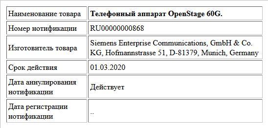 Телефонный аппарат OpenStage 60G.