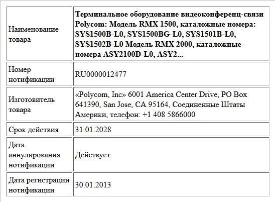 Терминальное оборудование видеоконференц-связи Polycom: Модель RMX 1500, каталожные номера: SYS1500B-L0, SYS1500BG-L0, SYS1501B-L0, SYS1502B-L0 Модель RMX 2000, каталожные номера ASY2100D-L0, ASY2...
