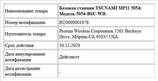Базовая станция TSUNAMI MP11 5054: Модель 5054-BSU-WD.