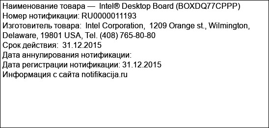 Intel® Desktop Board (BOXDQ77CPPP)