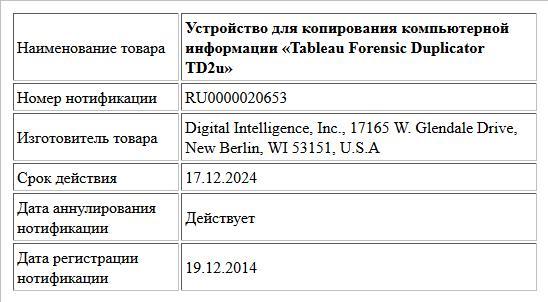 Устройство для копирования компьютерной информации «Tableau Forensic Duplicator TD2u»