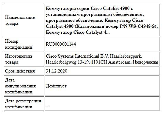 Коммутаторы серии Cisco Catalist 4900 с установленным программным обеспечением, программное обеспечение: Коммутатор Cisco Catalyst 4900 (Каталожный номер P/N WS-C4948-S); Коммутатор Cisco Catalyst 4...