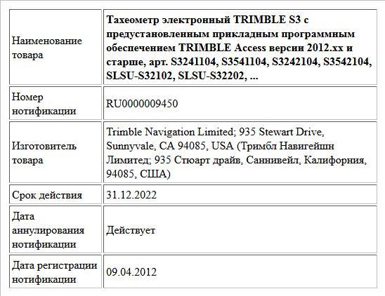Тахеометр электронный TRIMBLE S3 с предустановленным прикладным программным обеспечением TRIMBLE Access версии 2012.xx и старше, арт. S3241104, S3541104, S3242104, S3542104, SLSU-S32102, SLSU-S32202, ...