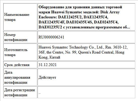 Оборудование для хранения данных торговой марки Huawei Symantec моделей: Disk Array Enclosure: DAE12425U2, DAE12435U4, DAE12435U4F, DAE02435U4S, DAE02435U4, DAE01235U2 с установленным программным об...