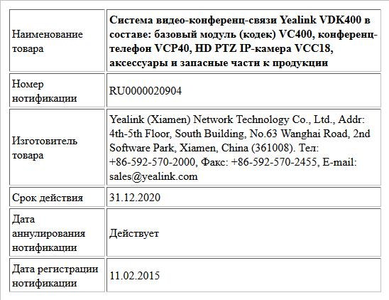 Система видео-конференц-связи Yealink VDK400 в составе: базовый модуль (кодек) VC400, конференц-телефон VCP40, HD PTZ IP-камера VCC18, аксессуары и запасные части к продукции