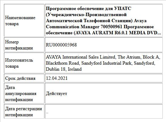 Программное обеспечение для УПАТС (Учережденческо-Производственной Автоматической Телефонной Станции) Avaya Communication Manager  700500961     Программное обеспечение (AVAYA AURATM R6.0.1 MEDIA DVD...