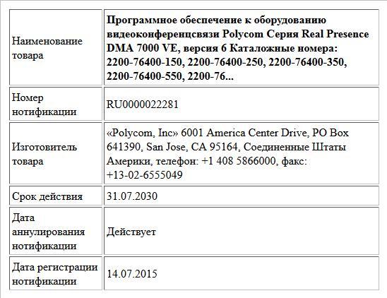 Программное обеспечение к оборудованию видеоконференцсвязи Polycom Серия Real Presence DMA 7000 VE, версия 6 Каталожные номера: 2200-76400-150, 2200-76400-250, 2200-76400-350, 2200-76400-550, 2200-76...