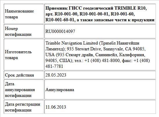Приемник ГНСС геодезический TRIMBLE R10,   арт. R10-001-00, R10-001-00-01, R10-001-60, R10-001-60-01,  а также запасные части к продукции