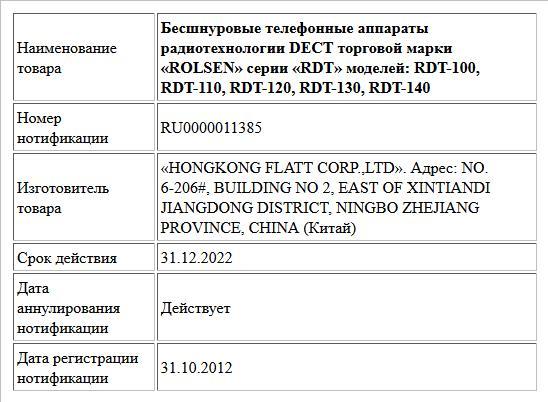 Бесшнуровые телефонные аппараты радиотехнологии DECT торговой марки «ROLSEN» серии «RDT» моделей: RDT-100, RDT-110, RDT-120, RDT-130, RDT-140
