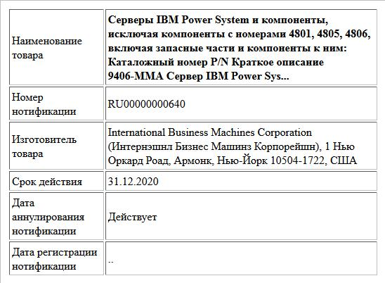 Серверы IBM Power System и компоненты, исключая компоненты с номерами 4801, 4805, 4806, включая запасные части и компоненты к ним: Каталожный номер P/N Краткое описание 9406-MMA Сервер IBM Power Sys...