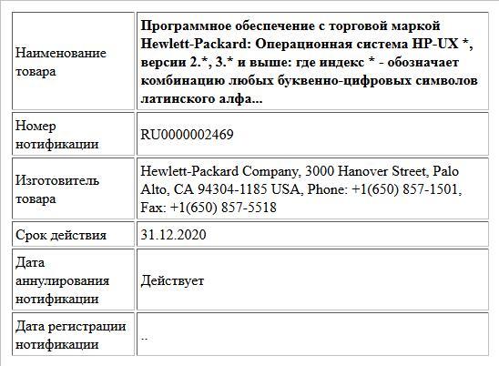 Программное обеспечение с торговой маркой Hewlett-Packard: Операционная система HP-UX *, версии 2.*, 3.* и выше: где индекс * - обозначает комбинацию любых буквенно-цифровых символов латинского алфа...