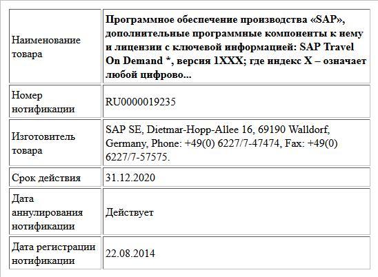 Программное обеспечение производства «SAP», дополнительные программные компоненты к нему и лицензии с ключевой информацией: SAP Travel On Demand *, версия 1XXX; где индекс X – означает любой цифрово...