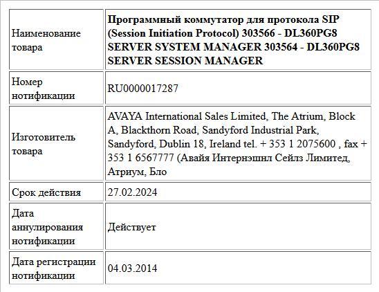 Программный коммутатор для протокола SIP (Session Initiation Protocol) 303566 - DL360PG8 SERVER SYSTEM MANAGER 303564 - DL360PG8 SERVER SESSION MANAGER