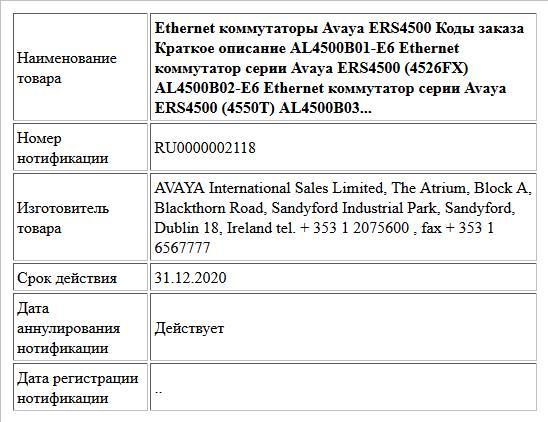 Ethernet коммутаторы Avaya ERS4500 Коды заказа Краткое описание AL4500B01-E6 Ethernet коммутатор серии Avaya ERS4500 (4526FX) AL4500B02-E6 Ethernet коммутатор серии Avaya ERS4500 (4550T) AL4500B03...
