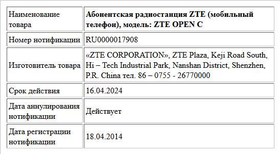 Абонентская радиостанция ZTE (мобильный телефон), модель: ZTE OPEN C