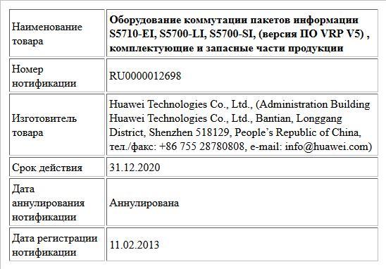 Оборудование коммутации пакетов информации S5710-EI, S5700-LI, S5700-SI, (версия ПО VRP  V5) , комплектующие и запасные части продукции