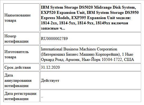 IBM System Storage DS5020 Midrange Disk System, EXP520 Expansion Unit, IBM System Storage DS3950 Express Models, EXP395 Expansion Unit  модели: 1814-2xx, 1814-5xx, 1814-9xx, 18149xx включая запасные ч...