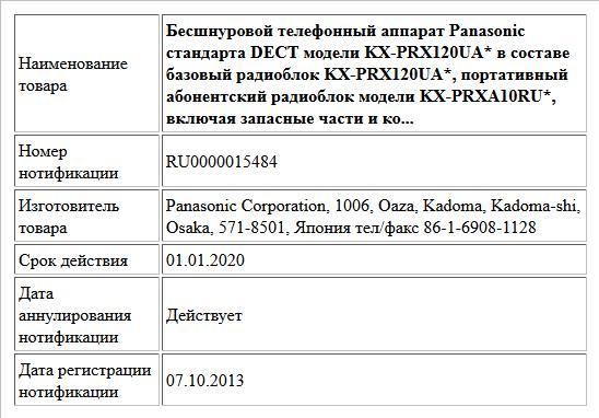 Бесшнуровой телефонный аппарат Panasonic стандарта DECT модели KX-PRX120UA* в составе базовый радиоблок KX-PRX120UA*, портативный абонентский радиоблок модели KX-PRXA10RU*, включая запасные части и ко...