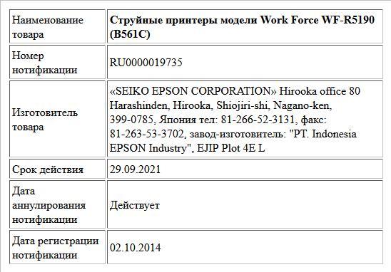 Струйные принтеры модели Work Force WF-R5190 (B561C)
