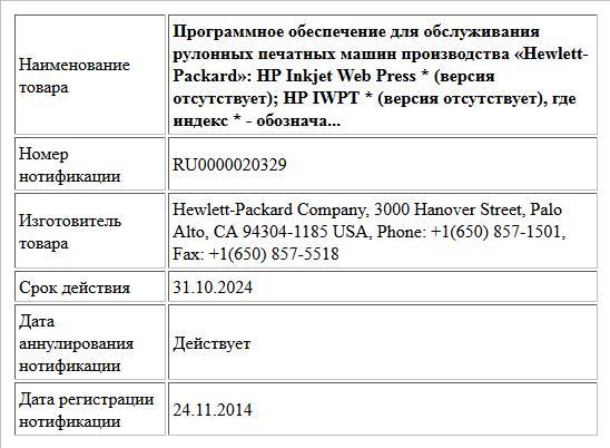 Программное обеспечение для обслуживания рулонных печатных машин производства «Hewlett-Packard»: HP Inkjet Web Press * (версия отсутствует); НР IWPT * (версия отсутствует), где индекс * -  обознача...