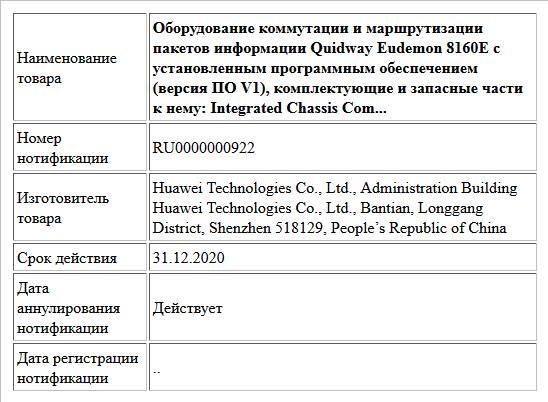 Оборудование коммутации и маршрутизации пакетов информации Quidway Eudemon 8160E с установленным программным обеспечением (версия ПО V1), комплектующие и запасные части к нему: Integrated Chassis Com...