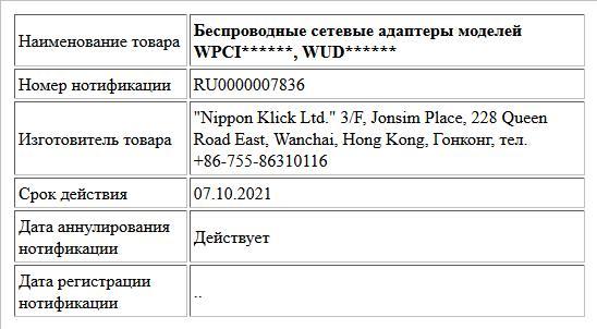 Беспроводные сетевые адаптеры моделей WPCI******, WUD******