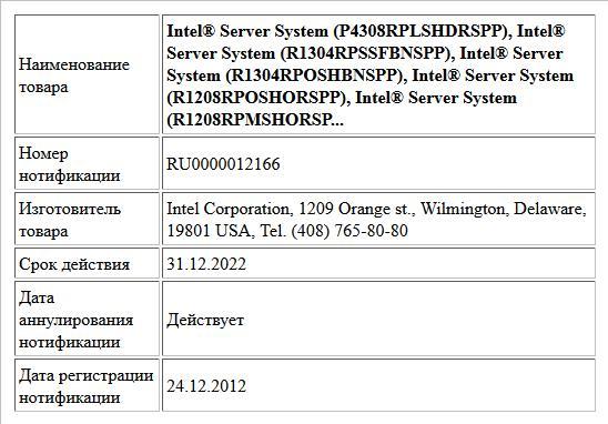 Intel® Server System (P4308RPLSHDRSPP), Intel® Server System (R1304RPSSFBNSPP), Intel® Server System (R1304RPOSHBNSPP), Intel® Server System (R1208RPOSHORSPP), Intel® Server System (R1208RPMSHORSP...