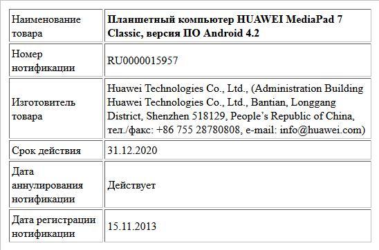 Планшетный компьютер HUAWEI MediaPad 7 Classic, версия ПО Android 4.2