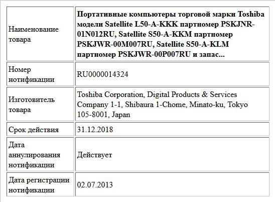 Портативные компьютеры торговой марки Toshiba модели Satellite L50-A-KKK партномер PSKJNR-01N012RU, Satellite S50-A-KKM партномер PSKJWR-00M007RU, Satellite S50-A-KLM партномер PSKJWR-00P007RU и запас...