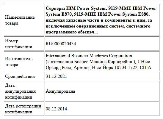Серверы IBM Power System: 9119-MME IBM Power System E870, 9119-MHE IBM Power System E880, включая запасные части и компоненты к ним, за исключением операционных систем, системного программного обеспеч...