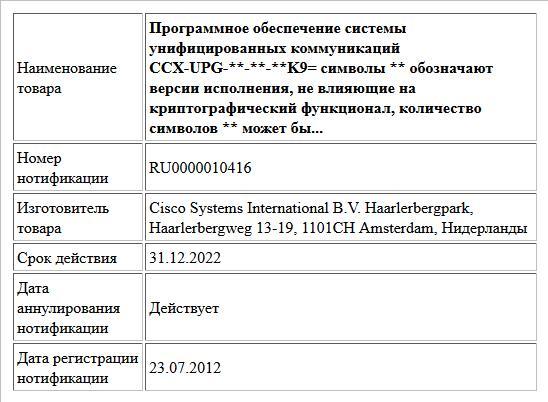Программное обеспечение системы унифицированных коммуникаций CCX-UPG-**-**-**K9= символы ** обозначают версии исполнения, не влияющие на криптографический функционал, количество символов ** может бы...