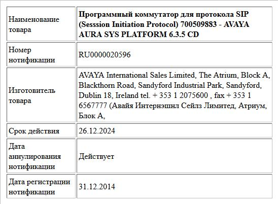 Программный коммутатор для протокола SIP (Sesssion Initiation Protocol) 700509883 - AVAYA AURA SYS PLATFORM 6.3.5 CD