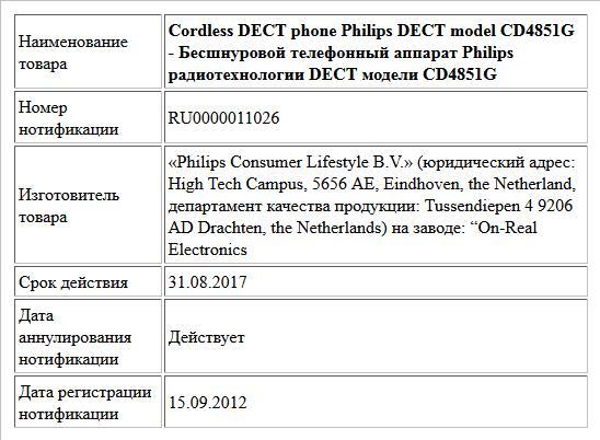 Cordless DECT phone Philips DECT model CD4851G - Бесшнуровой телефонный аппарат Philips радиотехнологии DECT модели CD4851G