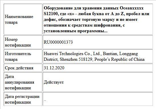 Оборудование для хранения данных Oceanххххх S12100, где «х» - любая буква от A до Z, пробел или дефис, обозначает торговую марку и не имеет отношения к средствам шифрования, с установленным программны...
