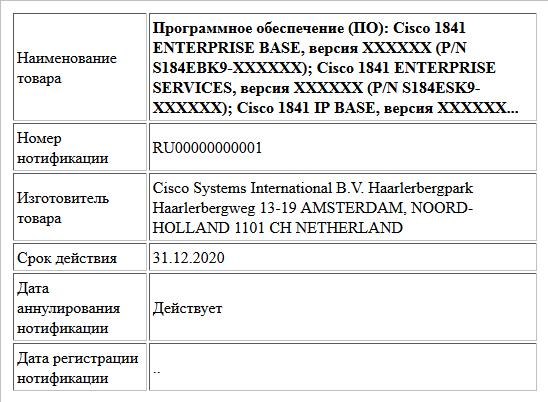 Программное обеспечение (ПО): Cisco 1841 ENTERPRISE BASE, версия XXXXXX (P/N S184EBK9-XXXXXX); Cisco 1841 ENTERPRISE SERVICES, версия XXXXXX (P/N S184ESK9-XXXXXX); Cisco 1841 IP BASE, версия XXXXXX...