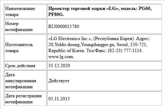 Проектор торговой марки «LG», модель: PG60, PF80G.