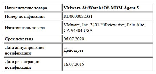 VMware AirWatch iOS MDM Agent 5