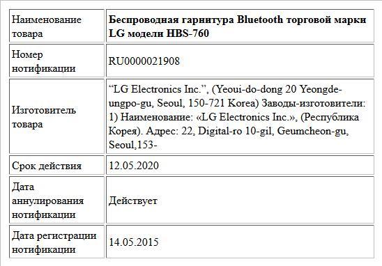 Беспроводная гарнитура Bluetooth торговой марки LG модели HBS-760