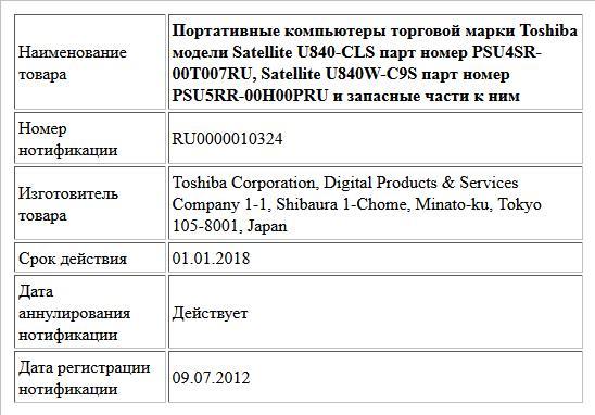 Портативные компьютеры торговой марки Toshiba модели Satellite U840-CLS парт номер PSU4SR-00T007RU, Satellite U840W-C9S парт номер PSU5RR-00H00PRU и запасные части к ним