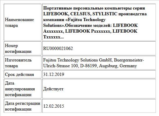 Портативные персональные компьютеры серии LIFEBOOK, CELSIUS, STYLISTIC  производства компании «Fujitsu Technology Solutions».Обозначение моделей: LIFEBOOK Axxxxxxx, LIFEBOOK Pxxxxxxx, LIFEBOOK Txxxxxx...