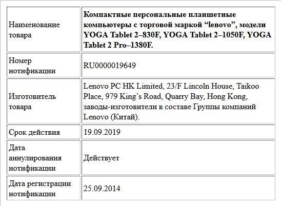"""Компактные персональные планшетные компьютеры с торговой маркой """"lenovo"""", модели YOGA Tablet 2–830F, YOGA Tablet 2–1050F, YOGA Tablet 2 Pro–1380F."""